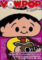 【バーゲン本】VOW POP vintage!