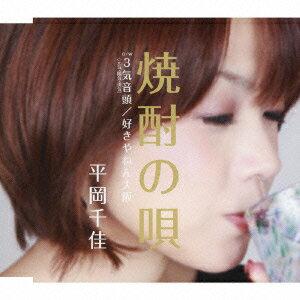 焼酎の唄 c/w3気音頭(元気・陽気・勇気)/好きやねん大阪画像