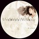 きみと恋のままで終われない いつも夢のままじゃいられない/薔薇色の人生 (初回限定盤A CD+DVD) [ 倉木麻衣 ]