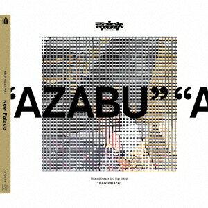 【楽天ブックス限定先着特典】電音部ー港白金女学院ー 1st Mini Album 『New Palace』 (ポストカード)