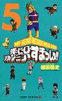 僕のヒーローアカデミア すまっしゅ!! 5 (ジャンプコミックス) [ 根田 啓史 ]