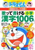 歌って書ける小学漢字1006