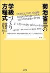 菊池省三の学級づくり方程式 [ 菊池省三 ]