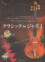 ヴァイオリンで奏でるクラシックinジャズ(1)