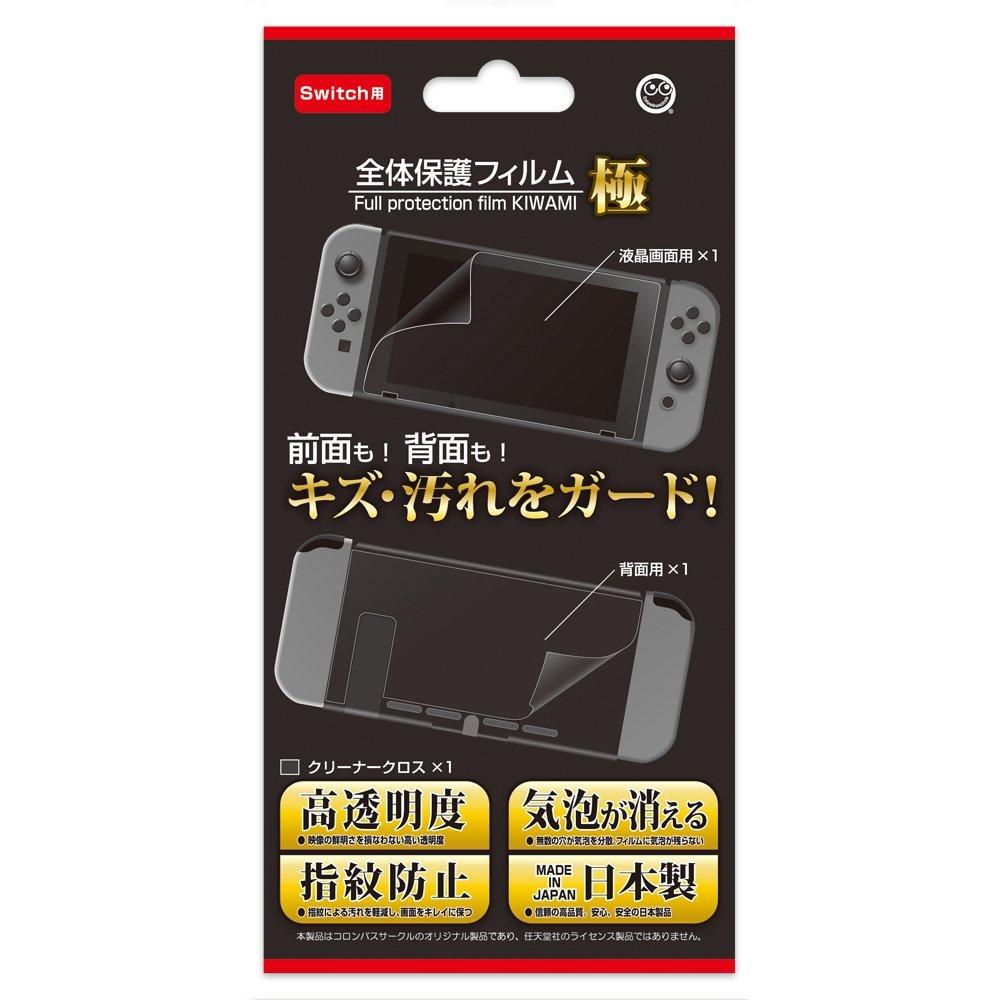 全体保護フィルム 極(Switch用)