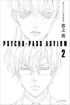 PSYCHO-PASS ASYLUM(2)画像