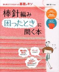 【送料無料】棒針編み困ったときに開く本 [ 松村忍 ]