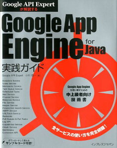 【楽天ブックスならいつでも送料無料】Google App Engine for Java実践ガイド [ 小川信一 ]
