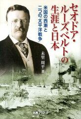 【送料無料】セオドア・ルーズベルトの生涯と日本 [ 未里周平 ]