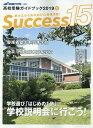 success15(2019 8) 高校受験ガイドブック 学...