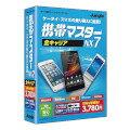 【送料無料】携帯マスターNX7 全キャリア 新価格版