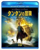 タンタンの冒険 ユニコーン号の秘密 3Dスーパーセット【Blu-ray】