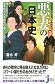 日本男子なら知っておきたい悪妻の日本史