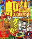 【送料無料】るるぶ鳥取大山蒜山高原水木しげるロ-ド('12)