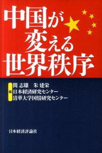 【送料無料】中国が変える世界秩序