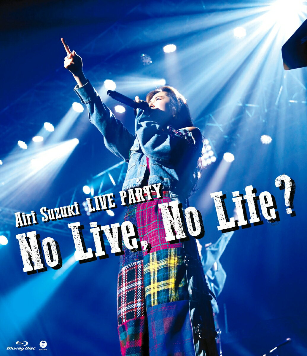鈴木愛理 LIVE PARTY No Live,No Life?【Blu-ray】