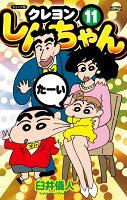ジュニア版 クレヨンしんちゃん 11巻
