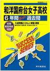 和洋国府台女子高等学校(平成29年度用) 声教の高校過去問シリーズ (6年間スーパー過去問C3)