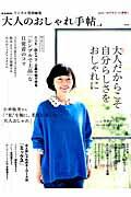 【送料無料】大人のおしゃれ手帖(vol.2)