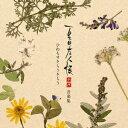 【送料無料】夏目友人帳 参 肆 音楽集 ひねもすきらりきらり