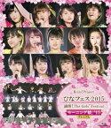 Hello!Project ひなフェス2015 満開!The Girls' Festival モーニング娘。'15プレミアム【Blu-ray】 [ Hello! Project ]