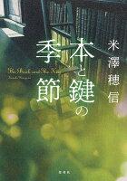 『本と鍵の季節』の画像
