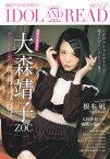 IDOL AND READ(017) 読むアイドルマガジン 大森靖子(ZOC)/根本凪(でんぱ組.inc)