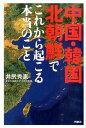 【楽天ブックスならいつでも送料無料】中国・韓国・北朝鮮でこれから起こる本当のこと [ 井尻秀...
