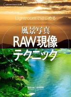 Lightroomではじめる 風景写真RAW現像テクニック