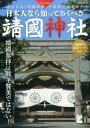日本人なら知っておくべき靖國神社 ビジュアル解説 (綜合ムック)