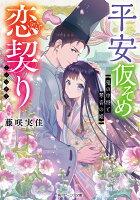 平安仮そめ恋契り 鬼の中将と琴音の姫 1 (角川ビーンズ文庫)