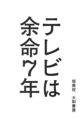 【楽天ブックスならいつでも送料無料】テレビは余命7年 [ 指南役 ]