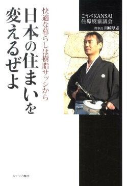 日本の住まいを変えるぜよ 快適な暮らしは樹脂サッシから [ 川崎厚志 ]