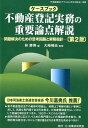 ケースブック不動産登記実務の重要論点解説第2版 [ 林勝博