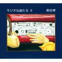 ラジオな曲たち 2 [ 南佳孝 ]