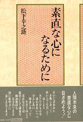 「素直な心になるために 第2版」の表紙
