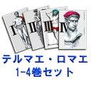【送料無料】テルマエ・ロマエ 1-4巻セット
