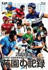 花園の記録 2019年度 ~第99回 全国高等学校ラグビーフットボール大会~【Blu-ray】 [ (スポーツ) ]