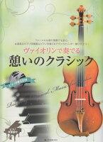 ヴァイオリンで奏でる憩いのクラシック