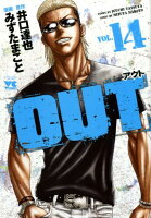 OUT 14巻