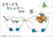 ぐりとぐらカレンダー 2018
