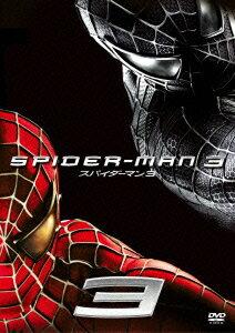 【送料無料】【DVD3枚3000円5倍】スパイダーマン3 [ トビー・マグワイア ]