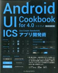 【送料無料】Android UI Cookbook for 4.0 [ あんざいゆき ]