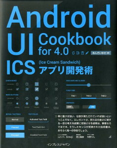 【楽天ブックスならいつでも送料無料】【高額商品】【3倍】Android UI Cookbook for 4.0 [...