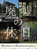 廃墟の休日 Blu-ray BOX 【Blu-ray】