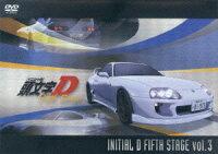 頭文字[イニシャル]D Fifth Stage Vol.3