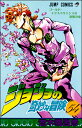 ジョジョの奇妙な冒険(54) ゴールド・エクスペリエンスの逆襲の巻 (ジャンプコミックス) [ 荒木飛呂彦 ]