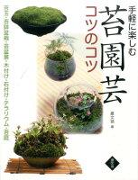 手軽に楽しむ 苔園芸コツのコツ