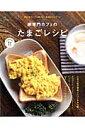 卵専門カフェのたまごレシピ (エイムック)