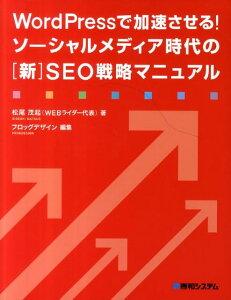 【送料無料】WordPressで加速させる!ソーシャルメディア時代の「新」SEO戦略マニュアル